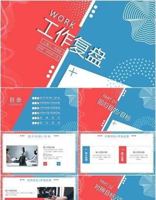 创意营销活动工作复盘报告PPT模板
