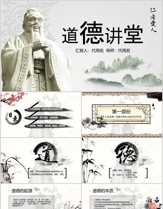 中国传统文化道德讲堂主题PPT模板