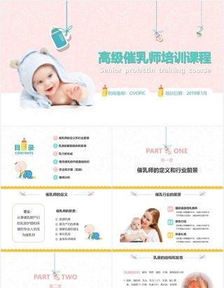 高级催乳师培训课程新生儿母婴护理PPT模板