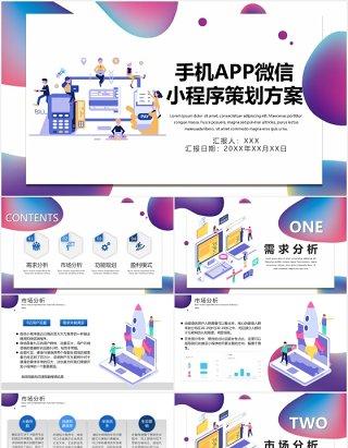 时尚简约手机APP微信小程序策划方案宣传PPT模板