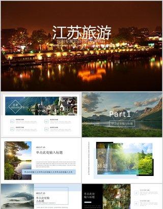 江苏旅游景点宣传介绍PPT模板