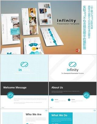 蓝色公司产品展示介绍竞品分析PPT信息图表模板infinity powerpoint template