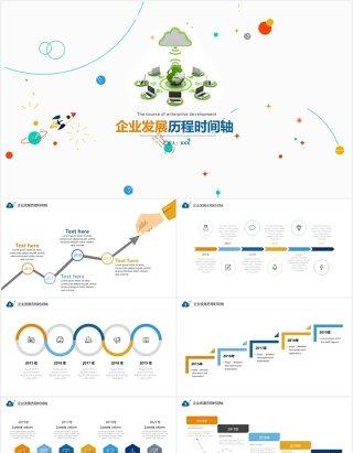 简约时尚企业发展历程时间轴图表PPT模板