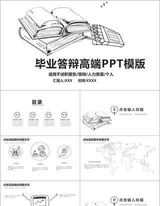 创意个性毕业设计论文答辩PPT模板4)
