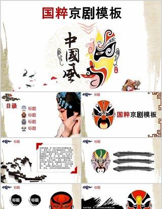 中国风脸谱文化艺术国粹京剧戏曲演绎宣传PPT模板