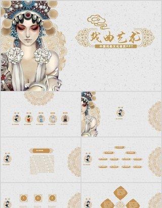 中国风艺术文化京剧戏曲PPT演示模板
