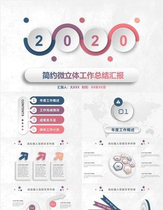 2020简约微粒体年终工作总结新年计划汇报PPT模板