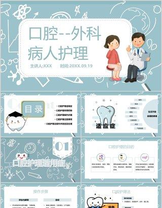 口腔外科病人护理保健医疗健康医学培训PPT模板