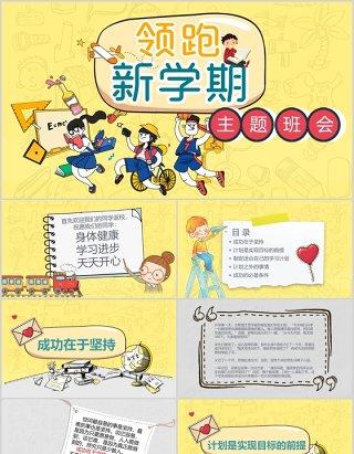 黄色领跑新学期开学季主题班会PPT课件模板