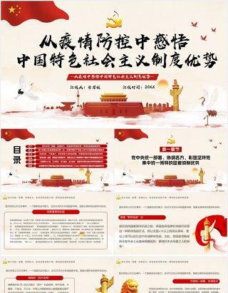 党政党课从疫情防空中感悟中国特色社会主义制度优势课件PPT模板