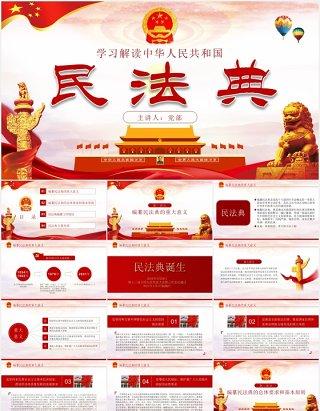 中华人民共和国民法典学习解读党建党课PPT模板