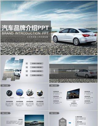 汽车品牌宣传介绍PPT模板