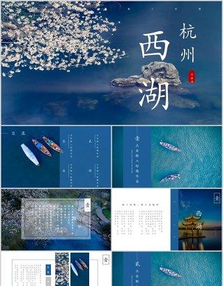 杭州西湖美景旅游宣传介绍PPT模板