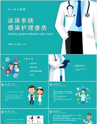 医疗医院泌尿系统感染护理查房PPT模板