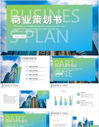 渐变色企业宣传介绍商业策划书PPT模板