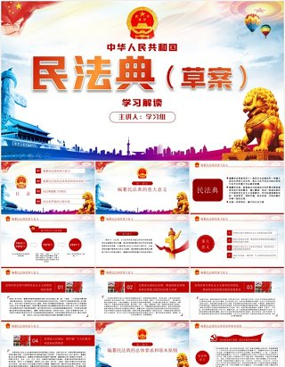 中华人民共和国民法典草案学习解读党建党课PPT模板
