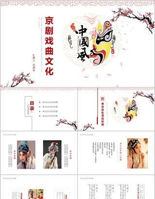 中国风艺术文化京剧戏曲PPT模板