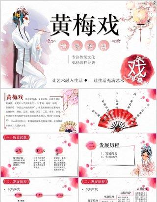 简约唯美中国风文化艺术黄梅戏戏曲演绎宣传PPT模板