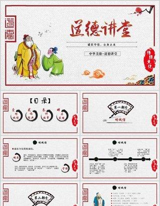 中国风诚实守信道德讲堂教育教学PPT模板
