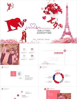 简约红色浪漫七夕节日婚礼策划活动PPT模板