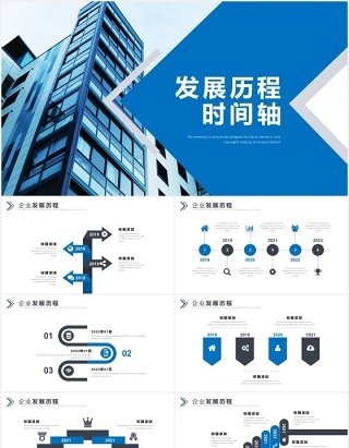 蓝色简约发展历程公司企业时间轴PPT模板