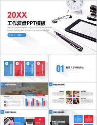 工作复盘总结规划PPT模板