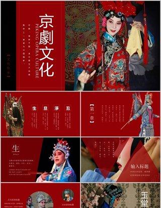 红色中国风传统文化艺术京剧戏曲演绎宣传PPT模板