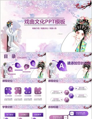 淡紫色戏曲文化艺术PPT模板