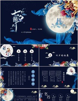 深蓝色中国传统节日七夕节日的由来主题PPT模板