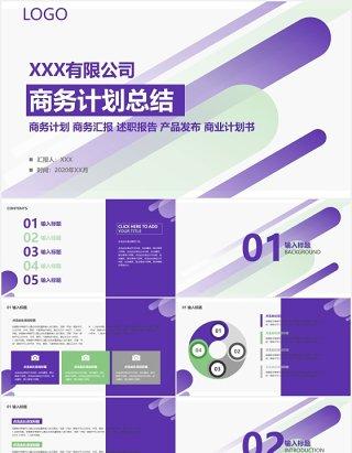 简约大气几何紫色商务工作计划总结PPT模板