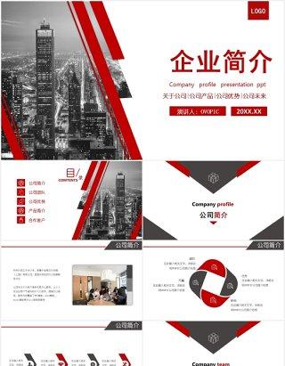 简约商务企业简介公司产品宣传介绍PPT模板