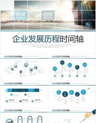 简约商务企业公司发展历程时间轴PPT模板