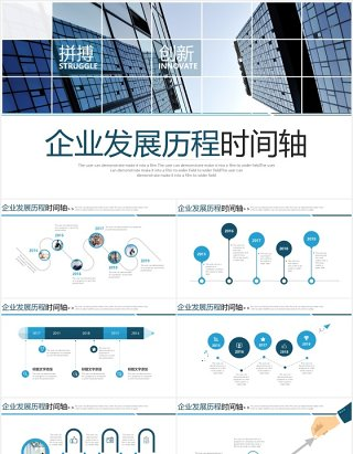 大气商务企业发展历程时间轴PPT模板