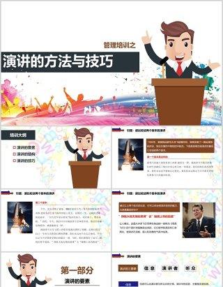 管理培训演讲的方法与技巧讲师培训PPT模板