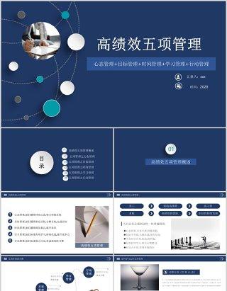 蓝色企业员工培训高绩效五项管理PPT模板