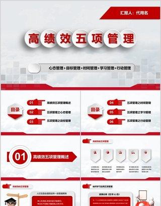 红色简约高绩效五项管理企业员工培训PPT模板