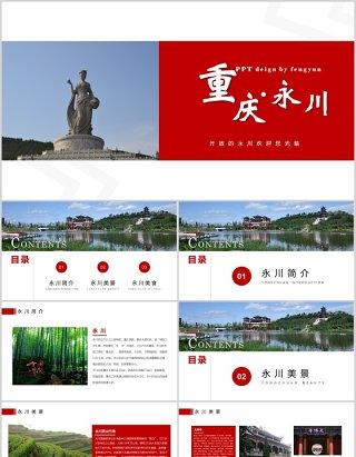 重庆永川家乡介绍旅游PPT模板