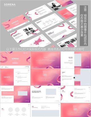 唯美柔和粉色通用PPT排版版式设计