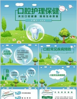 口腔护理保健医疗卫生教育PPT模板