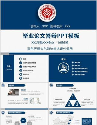 蓝色实用研究生毕业设计论文答辩报告PPT模板14)