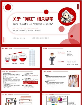红色简约互联网直播关于网红经济相关思考分析培训PPT模板
