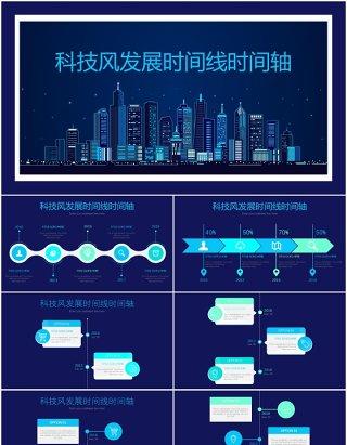蓝色企业科技风发展时间线时间轴PPT模板