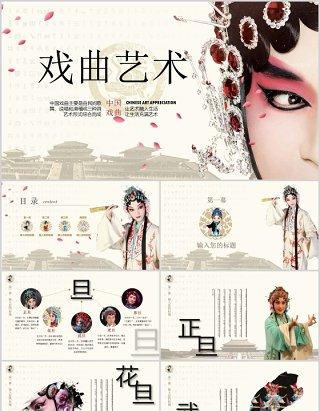 简约中国风文化艺术戏曲演绎宣传PPT模板
