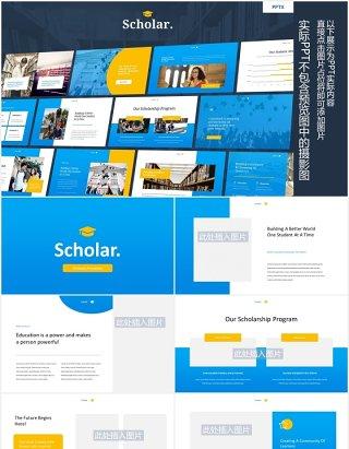 奖学金学生学术报告教育主题PPT模板图片排版设计Scholar - Education Theme Powerpoint Template