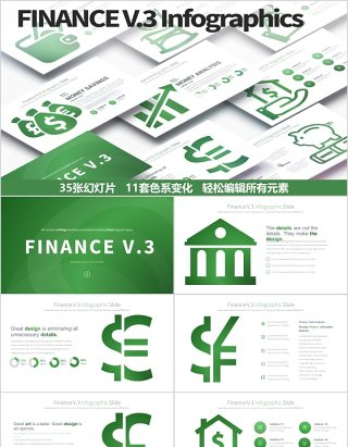 财务PPT信息图表幻灯片FINANCE V.3 PowerPoint Infographics Slides