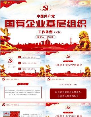 中国共产党国有企业基层组织工作条例学习解读党政党课PPT模板