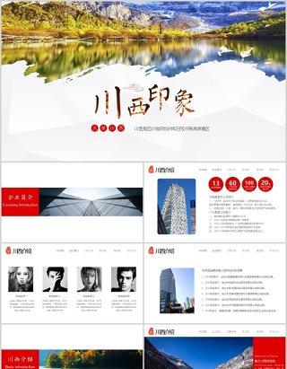 川西印象风景景点介绍旅游宣传PPT模板
