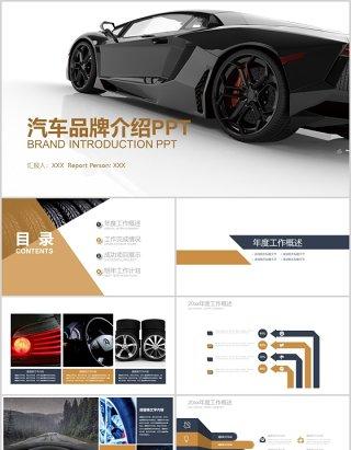 简约汽车企业品牌介绍宣传PPT模板