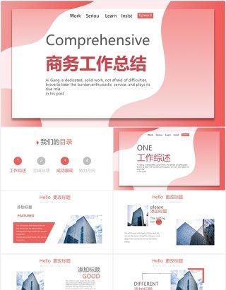 简约大气红色商务工作总结报告PPT模板