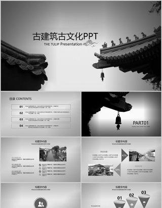 古香古色传统文化古建筑灰色故宫ppt动态模板